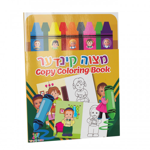 Bar Mitzvah Coloring Pages - Doodle Art Alley | 500x500
